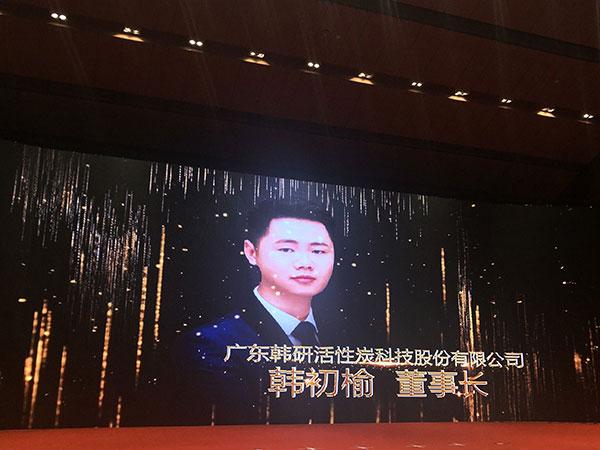 """祝贺韩初榆董事长荣获""""广州新生代优秀企业家""""称号"""