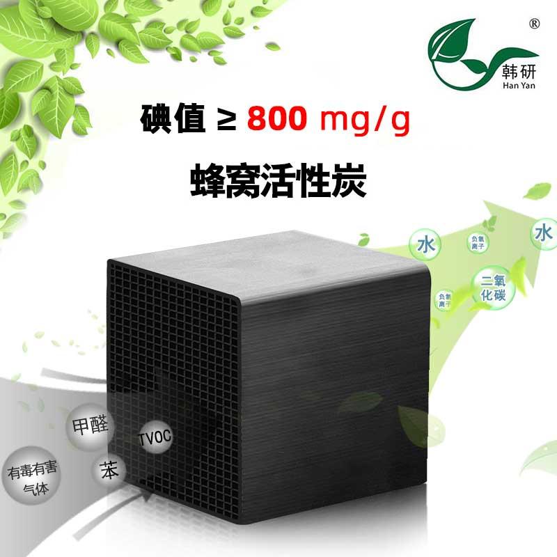 800碘值蜂窝活性炭
